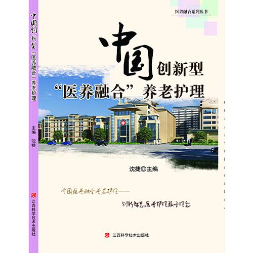 """中国创新型""""医养融合""""养老护理"""