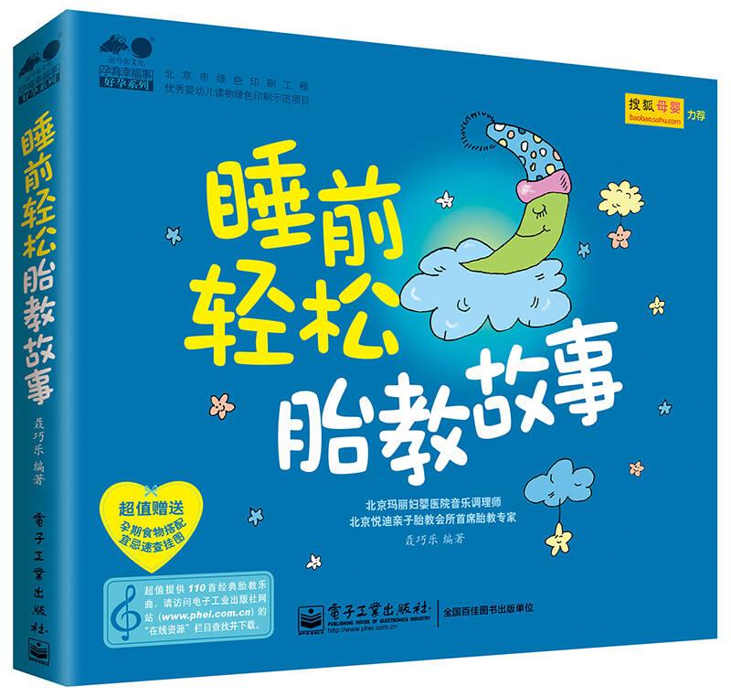 孕育幸福事·好孕系列:睡前轻松胎教故事(全彩)