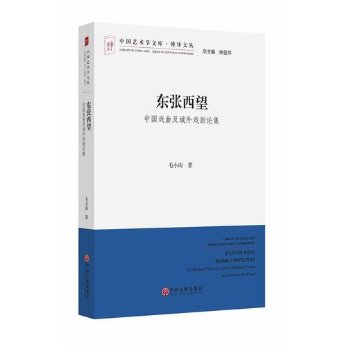 东张西望——中国戏曲及域外戏剧论集
