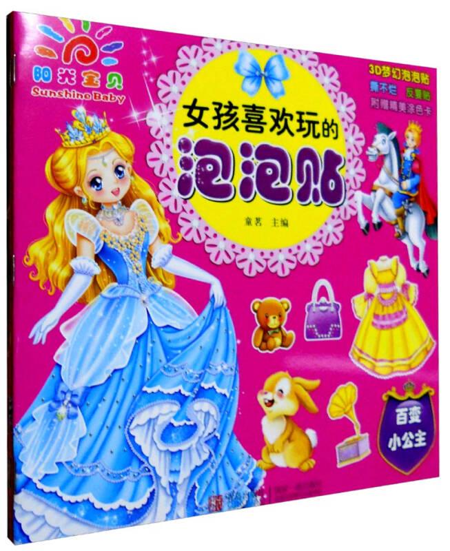 青岛出版社 女孩喜欢玩的泡泡贴