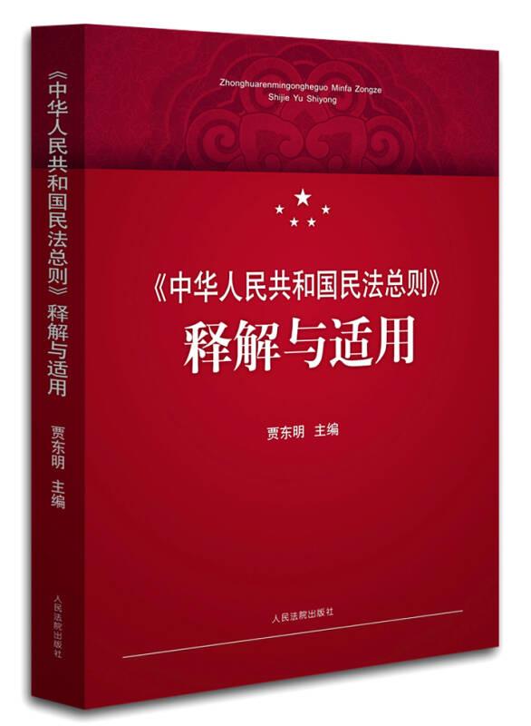 中华人民共和国民法总则 释解与适用