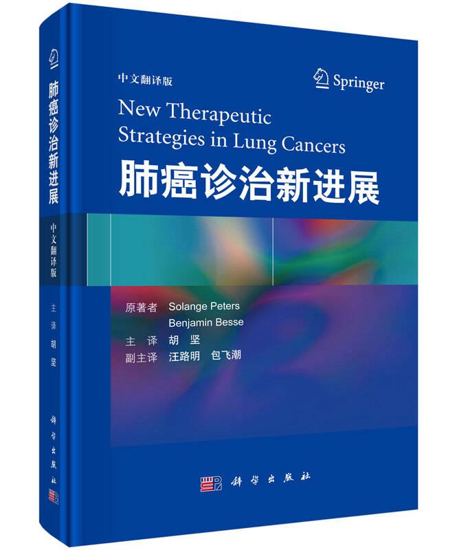 肺癌诊治新进展(中文翻译版)
