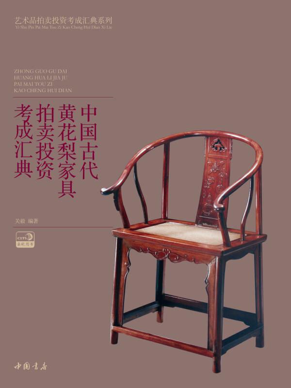 中国古代黄花梨家具拍卖投资考成汇典