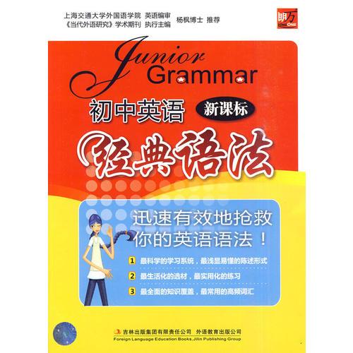 初中英语经典语法