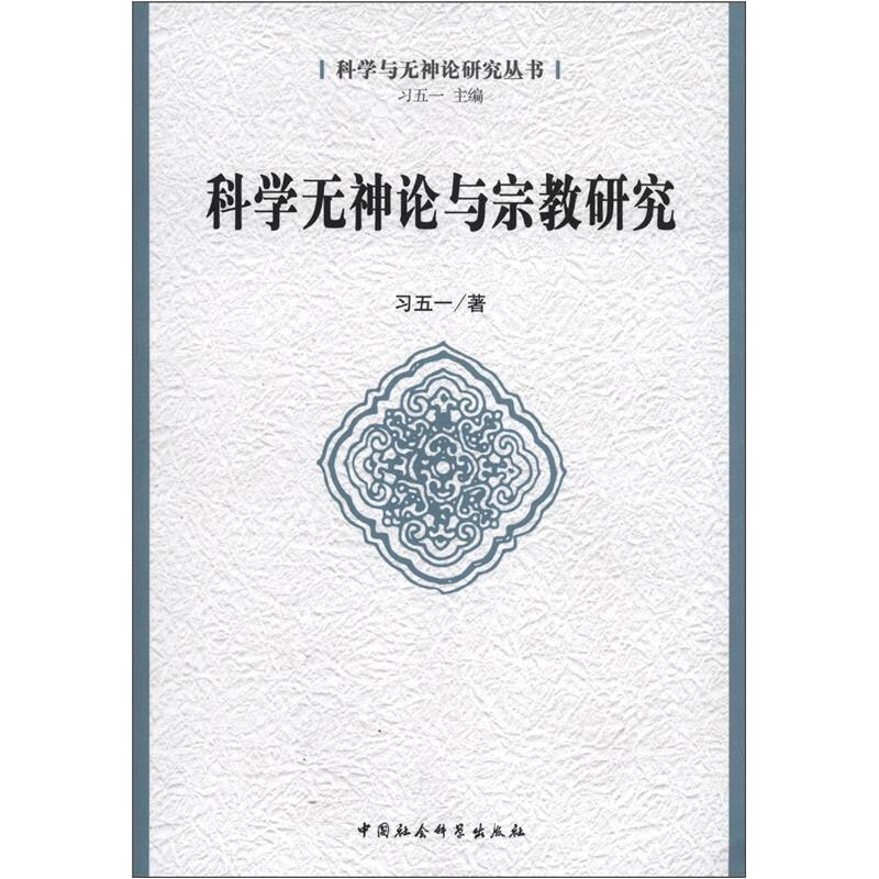 科学与神论研究丛书:科学无神论与宗教研究