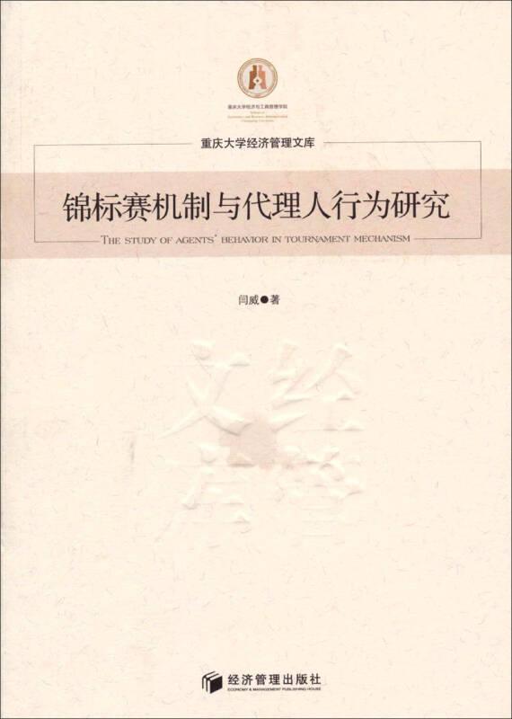重庆大学经济管理文库:锦标赛机制与代理人行为研究