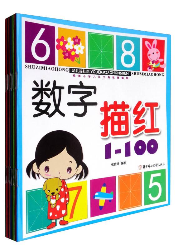 幼儿描红本(套装1-10册)