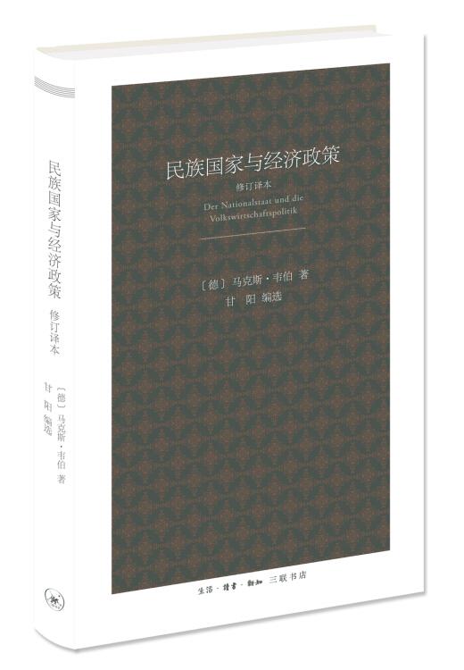 民族国家与经济政策(修订译本)