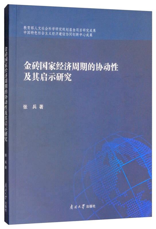 金砖国家经济周期的协动性及其启示研究