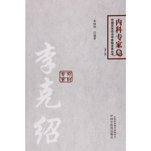 中国百年百名临床家丛书·李克绍