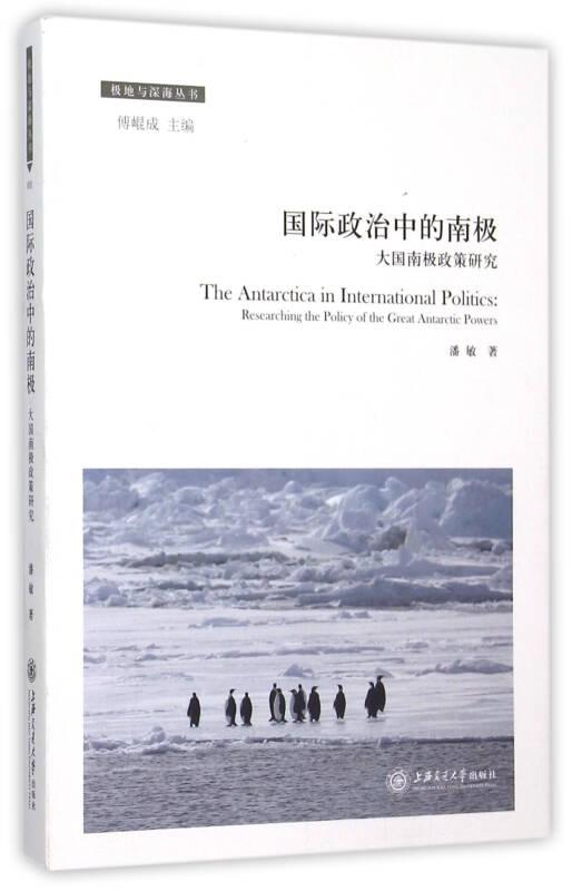 国际政治中的南极:大国南极政策研究