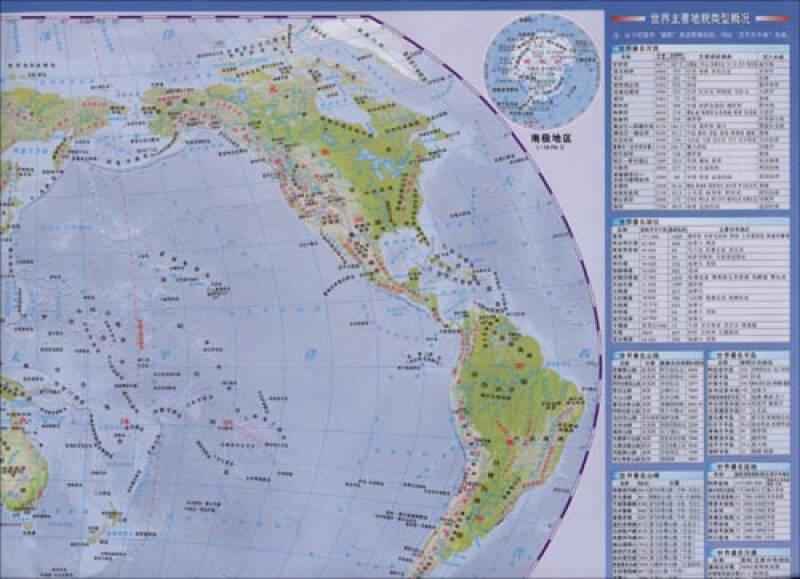 世界地理地图