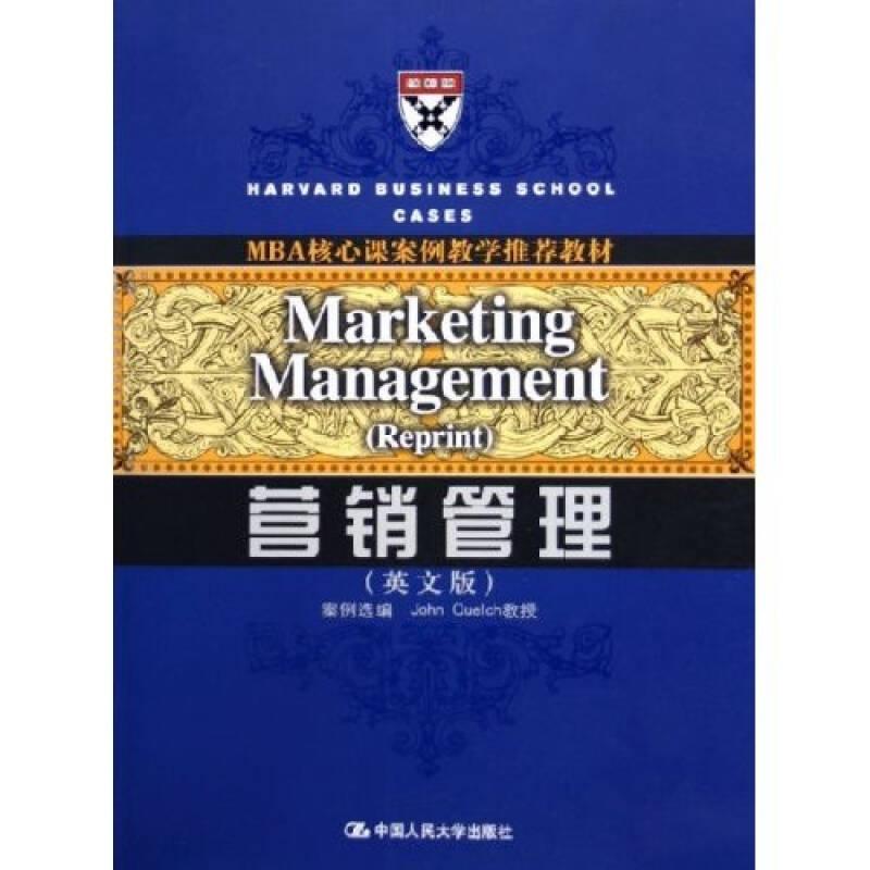 MBA核心课案例教学推荐教材:营销管理(英文版)