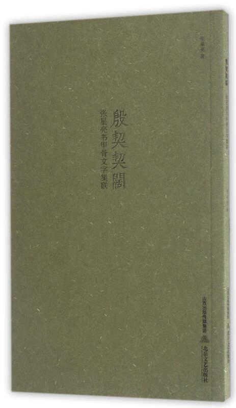 殷契契阔:张星亮书甲骨文字集联