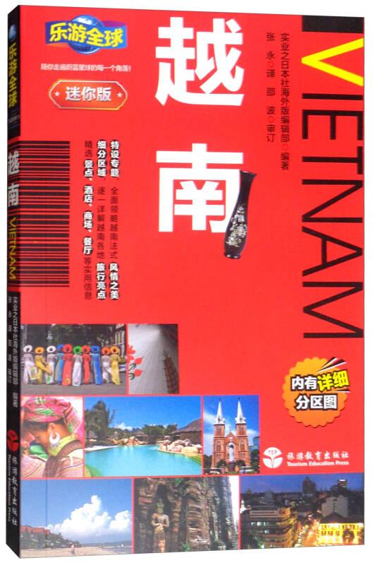 乐游全球:越南(迷你版)