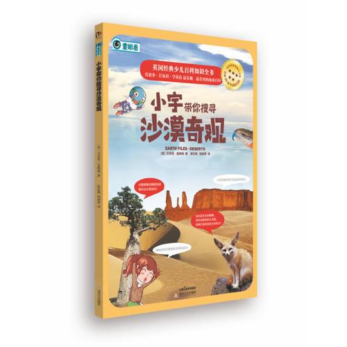 英国经典qy88百科知识全书:小宇带你搜寻沙漠奇观