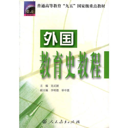 外国教育史教程
