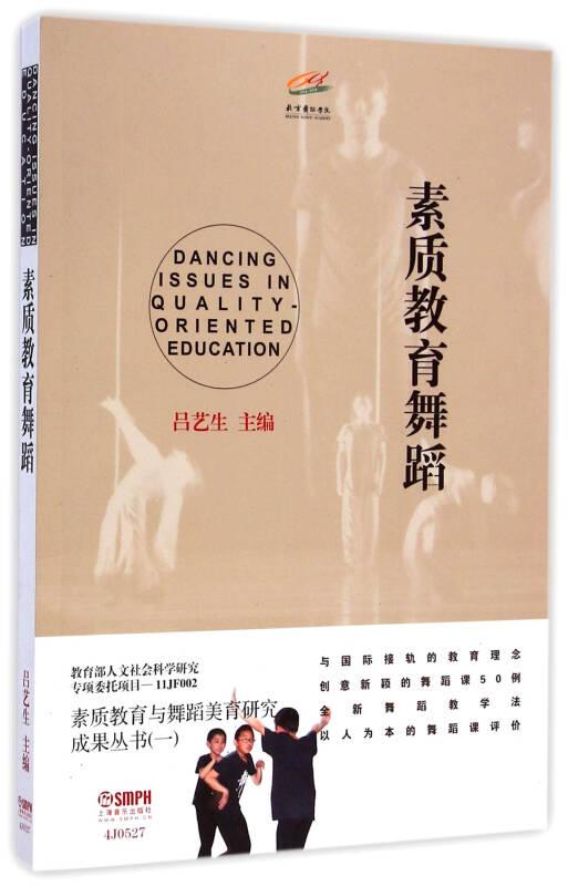 素质教育舞蹈