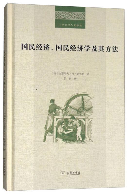 二十世纪人文译丛:国民经济、国民经济学及其方法
