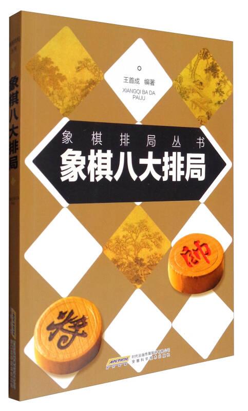 象棋排局丛书:象棋八大排局