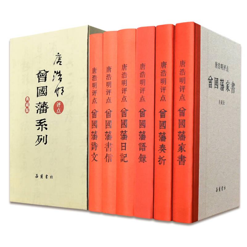 唐浩明评点曾国藩系列(典藏版)(套装共6册)