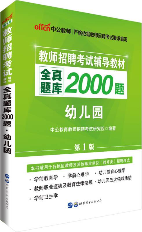 中公版·教师招聘考试辅导教材:全真题库2000题幼儿园(第1版)