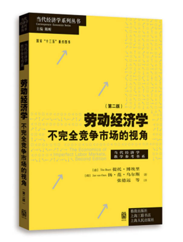 劳动经济学:不完全竞争市场的视角(第二版)