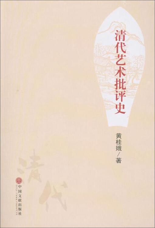 清代艺术批评史