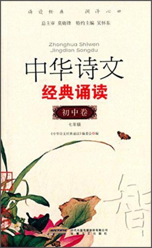 中华诗文经典诵读(初中卷1 七年级)