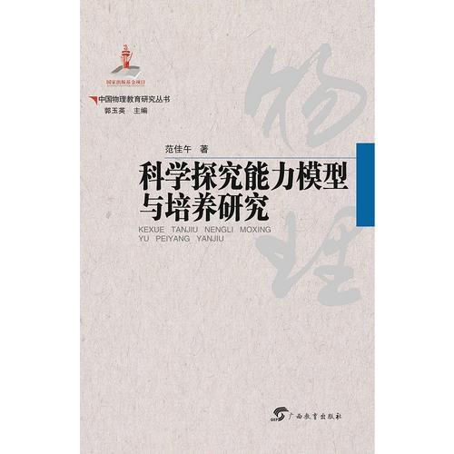 中国物理教育研究丛书·科学探究能力模型与培养研究