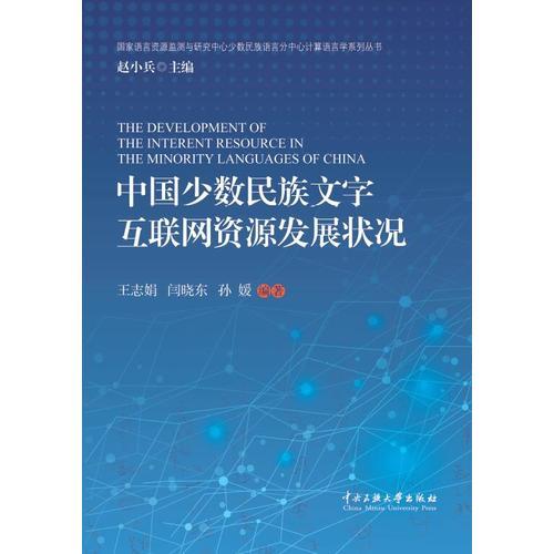 中国少数民族文字互联网资源发展..