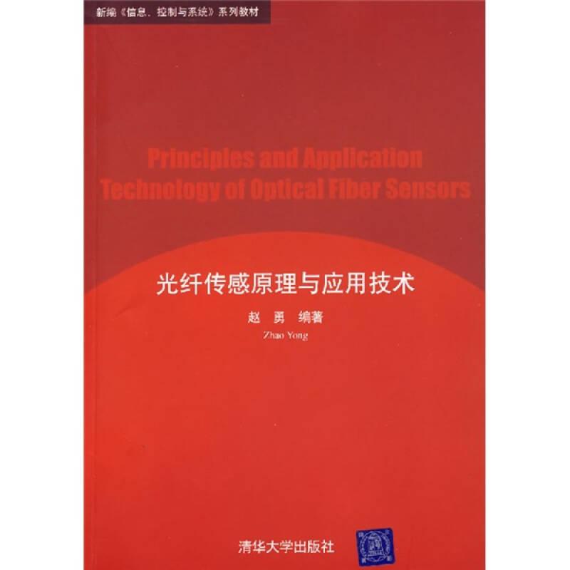 新编《信息、控制与系统》第列教材:光纤传感原理与应用技术