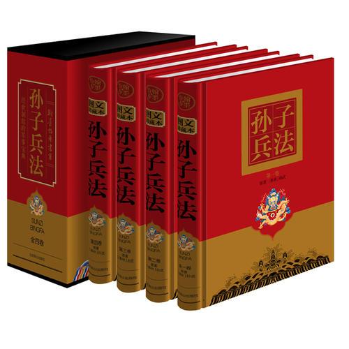 孙子兵法(文白对照,简体横排,精装16开. 全四卷)