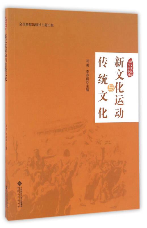 新文化运动与传统文化/新文化运动与百年中国