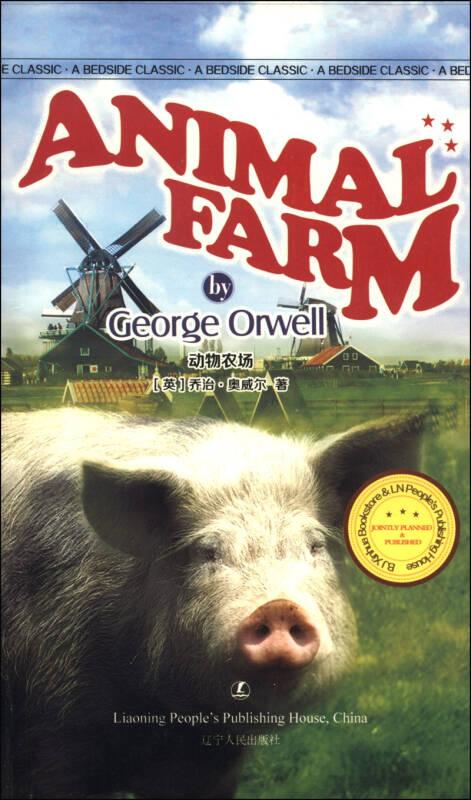 最经典英语文库:动物农场(英文版)