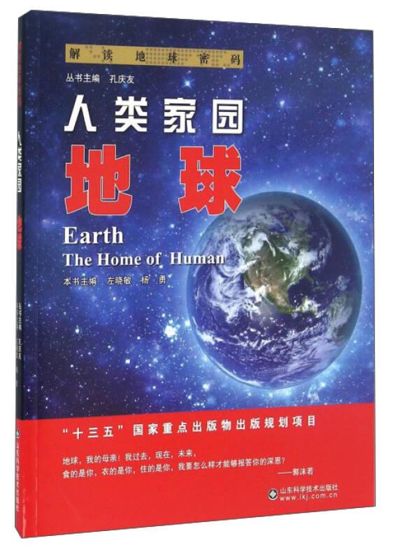 解读地球密码 人类家园:地球