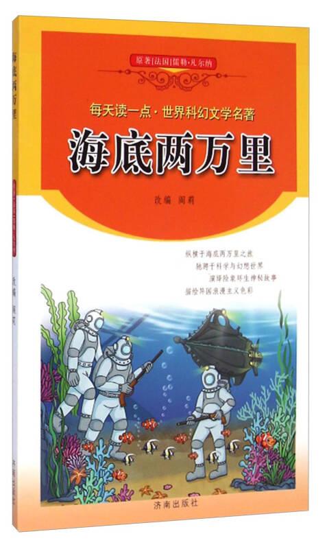 每天读一点·世界科幻文学名著:海底两万里
