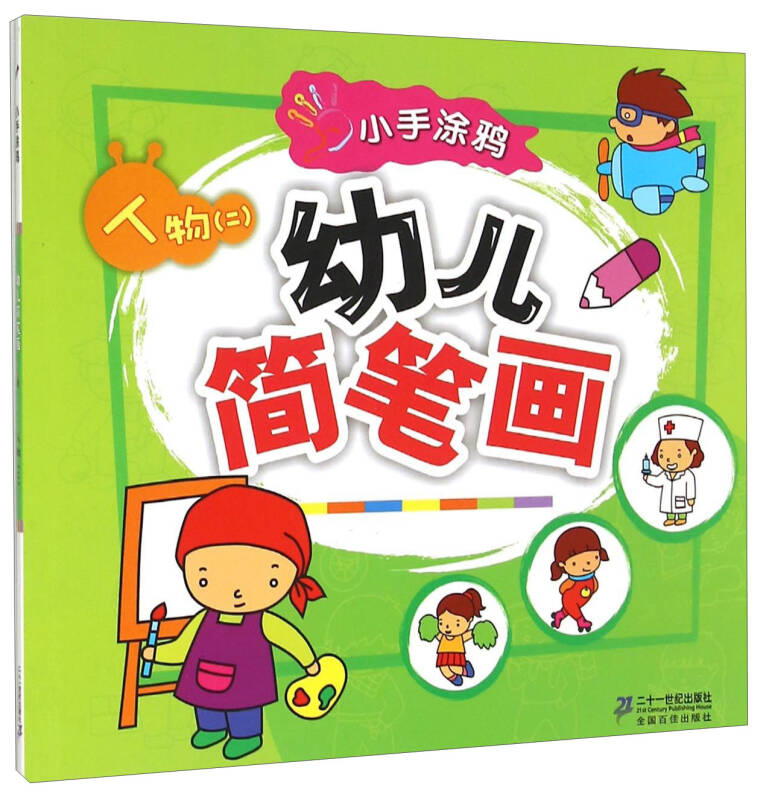 人物(2)/小手涂鸦幼儿简笔画