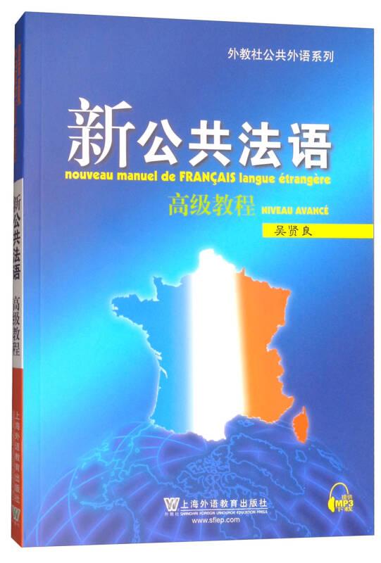 新公共法语:高级教程(附网络下载)