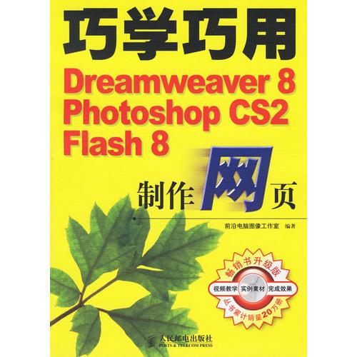 巧学巧用Dreamweaver8.Photoshop CS2.Flash8制作网页(含盘)