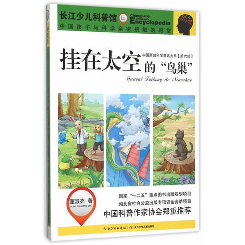 """中国原创科学童话大系(第六辑)挂在太空的""""鸟巢"""""""