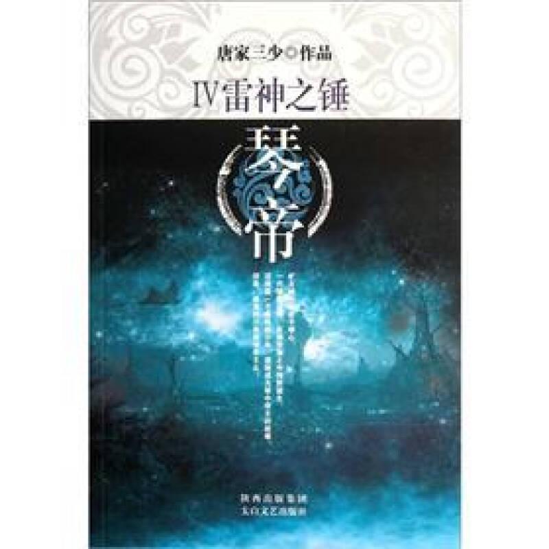 琴帝4·雷神之锤