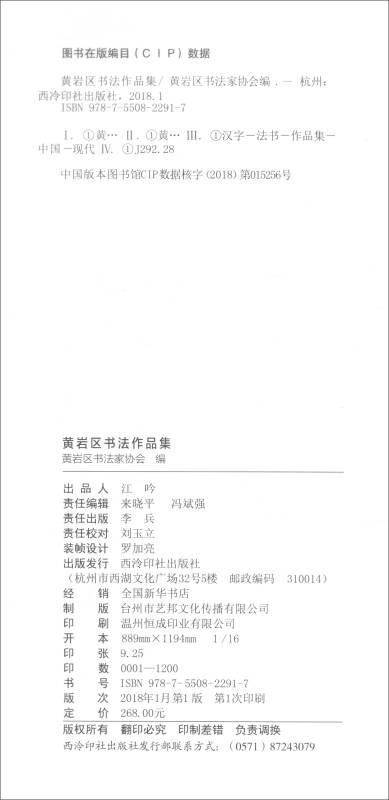 黄岩区书法作品集