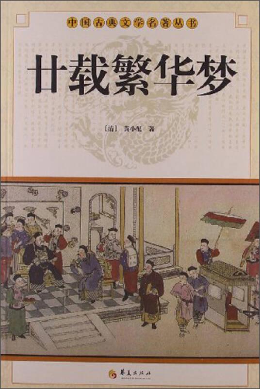 中国古典文学名著丛书:廿载繁华梦