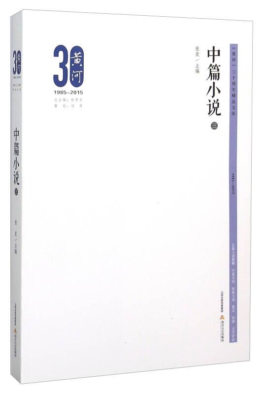 黄河三十周年精品文库:中篇小说3