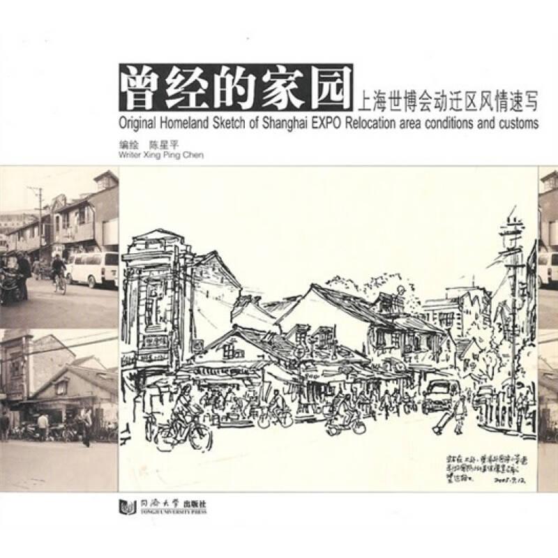 曾经的家园:上海世博会动迁区风情速写