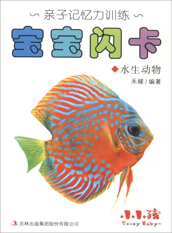 小小孩·亲子记忆力训练:宝宝闪卡(水生动物)