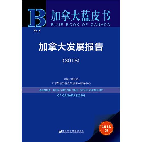 加拿大蓝皮书:加拿大发展报告(2018)