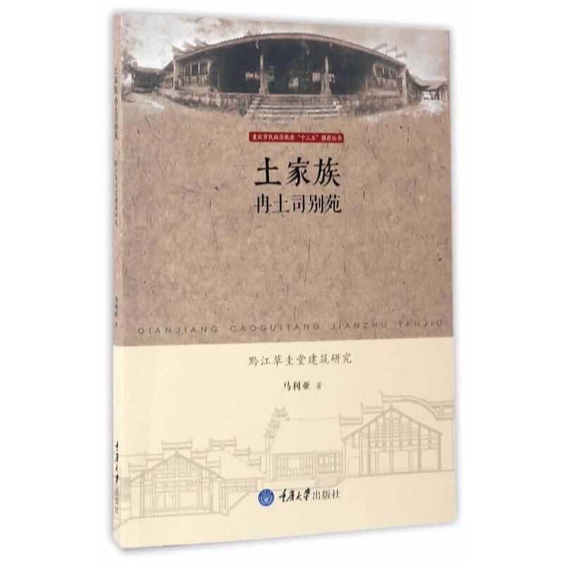 土家族冉土司别苑/黔江草圭堂建筑研究
