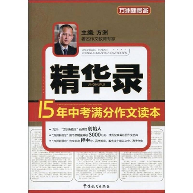 方洲新概念:15年中考满分作文读本(精华录)
